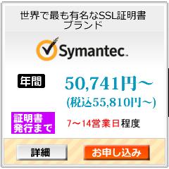 ベリサイン VeriSign 世界で最も有名なSSL証明書ブランド 著名なECサイト・決済期間で採用されており、携帯電話への対応率も90%以上
