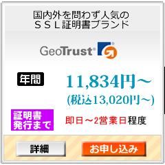 ジオトラスト GeoTrust 国内外を問わず人気のSSL証明書ブランド スピード対応で即日発行可能 携帯電話への対応率も高水準