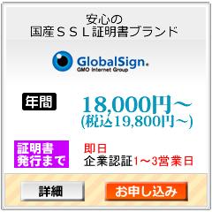 グローバルサイン GlobalSign 安心の国産SSL認証ブランド 即日発行可能 年々発行数を伸ばしており 国内の多数のユーザーの支持を受けています