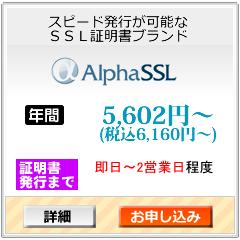 アルファSSL AlphaSSL スピート発行が可能なSSL証明書ブランド SGC標準対応による高い暗号通信強度など コストパフォーマンスに優れています