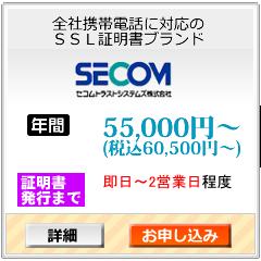 セコム SECOM 全社携帯電話に対応のSSL証明ブランド セキュリティーブランドとしての認知度が高く 国産SSL証明としても高いブランド力